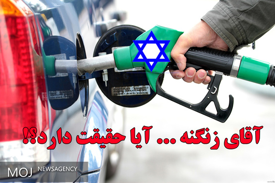 «شیخ الوزرا» پاسخ دهد؛ آیاصهیونیست ها در واردات بنزین ایران دست دارند؟