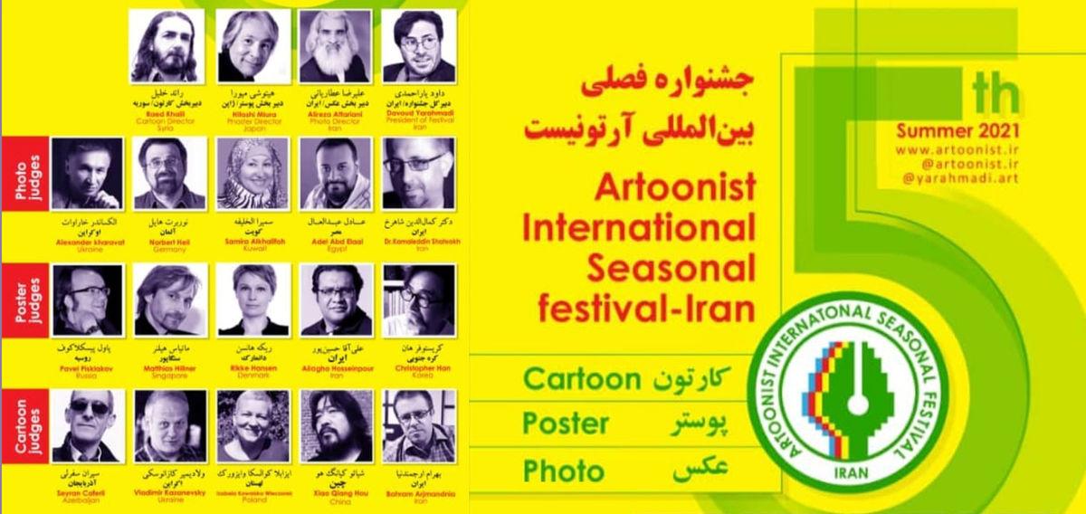 جلسه سیاستگذاری آرتونیست با هنرمندان جهان عرب برگزار شد