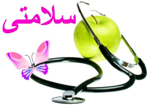اعلام روزشمار هفته ملی سلامت بانوان ایرانی