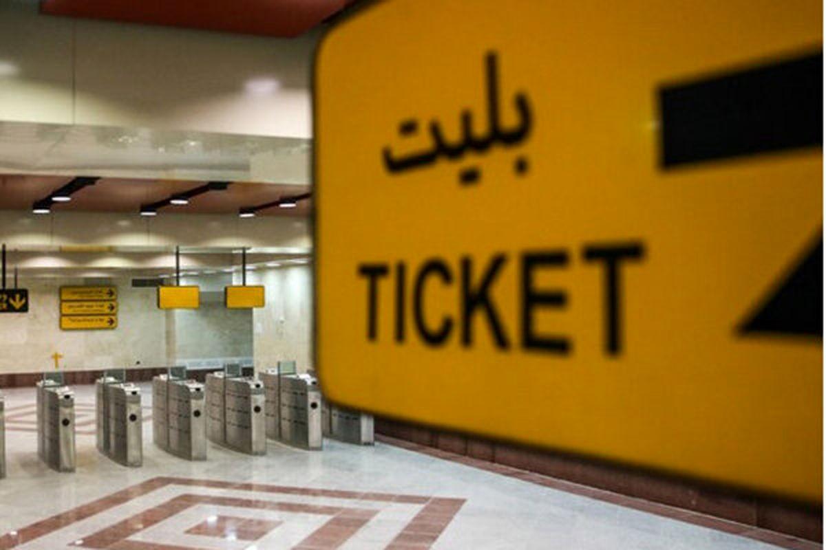 سرویس دهی متروی تهران و حومه در روزهای ۱۴ و ۱۵ خرداد