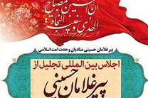 پانزدهمین اجلاس بینالمللی تجلیل از پیرغلامان امام حسین (ع) برگزار میشود