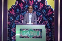 مسابقه آقا و خانم پارسی از شبکه دو سیما پخش میشود