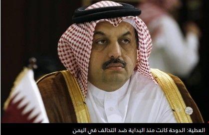 قطر از ابتدا با تشکیل ائتلاف سعودی علیه یمن مخالف بود