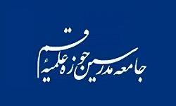 بیانیه جامعه مدرسین در محکومیت جنایتهای اخیر صیونیستها در مسجد الاقصی