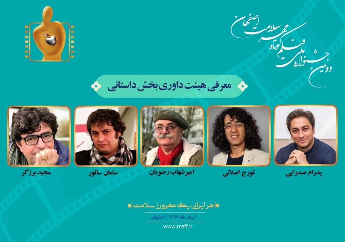 اعلام آثار داستانی و هیات داوران داستانی  جشنواره ملی فیلم کوتاه مهر سلامت