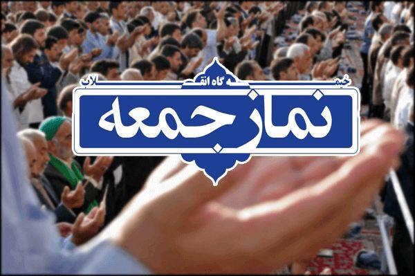 نماز جمعه ۱ فروردین 99 در مراکز استان ها اقامه نخواهد شد