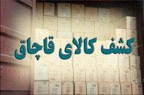 کشف ۲۰ میلیاردی کالای قاچاق در تهران توسط پلیس امنیت اقتصادی