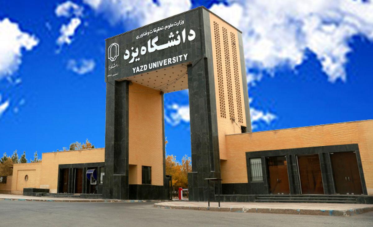 ساخت ملات آلومینایی و استفاده از اتصال نانو در جرمهای ریختنی در دانشگاه یزد