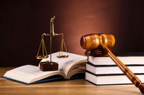 زمان ثبت نام آزمون وکالت سال 97 اعلام شد