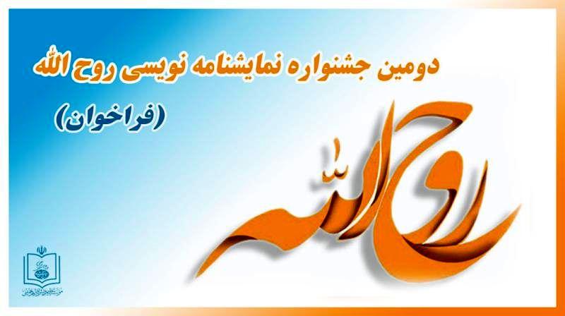 راه یافتگان به جشنواره تئاتر روح الله معرفی شدند