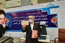 علی مطهری در انتخابات ریاست جمهوری ثبت نام کرد
