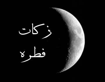 میزان فطریه در استان کرمانشاه 6 هزار تومان است