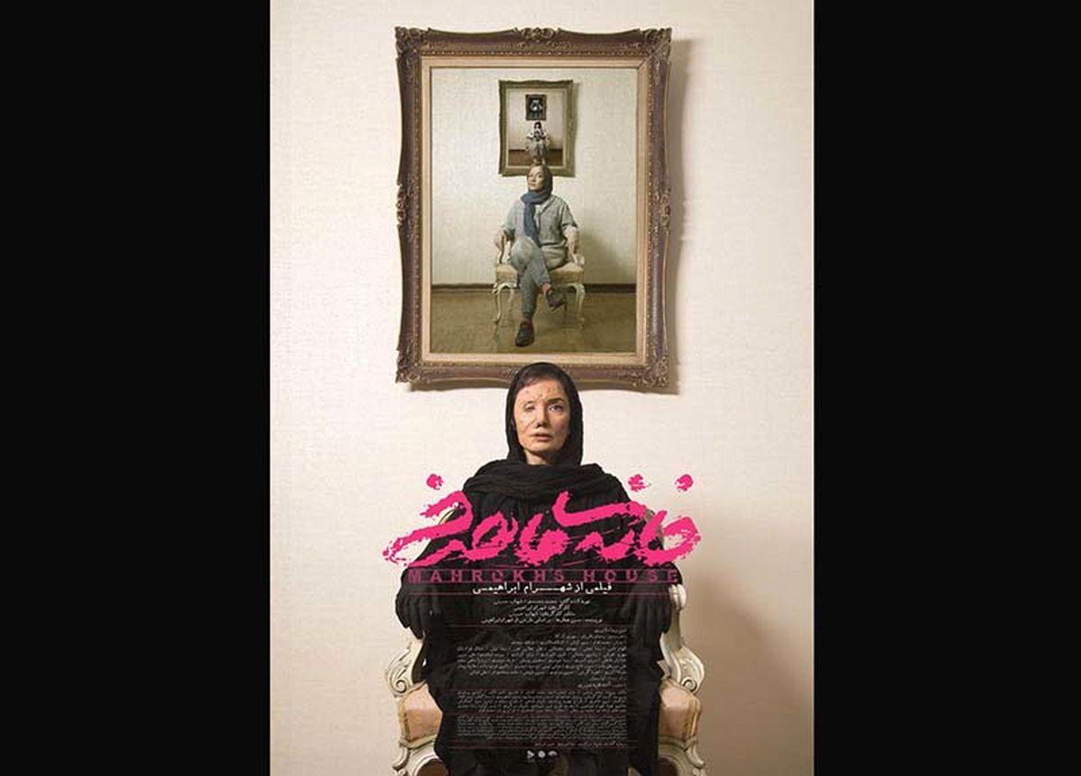 روایت سوختن یک بازیگر در جشنواره فیلم فجر/ پوستر خانه ماهرخ منتشر شد