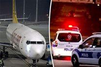 اتحادیه عرب انفجارهای تروریستی استانبول را محکوم کرد