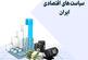 اقتصاد ایران از هول حلیم در دیگ افتاده است!