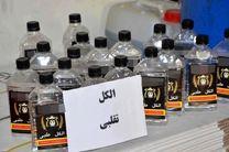 کشف 300 لیتر مایع ضدعفونی و الکل تقلبی در اصفهان