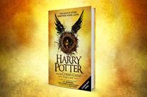 «هری پاتر و کودک نفرین شده» با دو ترجمه متفاوت به بازار آمد