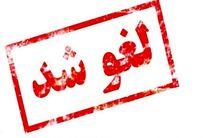 کارگاههای آموزشی «کاریکاتور» و «طراحی پوستر» به دلیل شرایط بحرانی کرونا در قم لغو شد