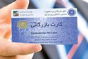 کارت های بازرگانی تا پایان شهریور تعلیق خواهند شد