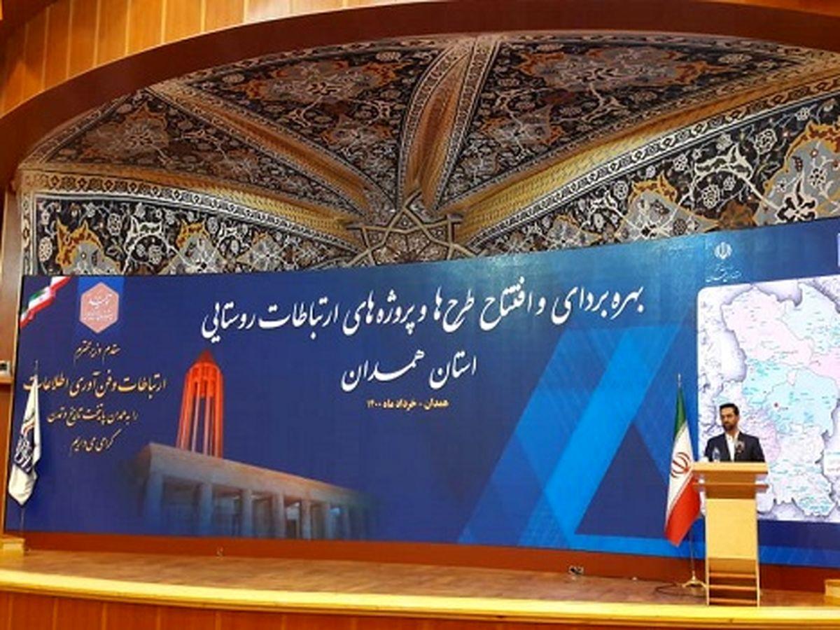 225 روستای استان همدان تحت پوشش اینترنت پرسرعت همراه اول قرار گرفت