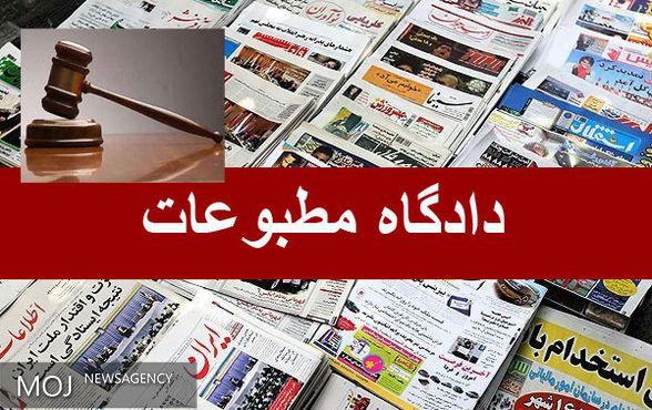 دادگاه مطبوعات امروز تشکیل نشد