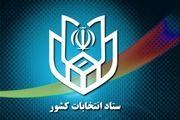 اعلام برنامه زمان بندی انتخابات یازدهمین دوره مجلس