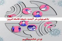 تمدید دورکاری ادارات مجموعه شرکت مخابرات ایران تا پایان خردادماه