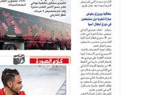 محرومیت کم انعکاس پرسپولیس در روزنامههای قطری
