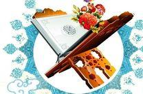 حمایت ویژه از اعطای مجوزهای قرآنی