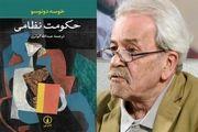 عبداالله کوثری «حکومت نظامی» را به ایران آورد