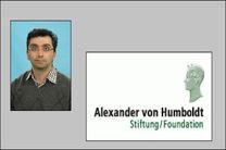 اعطای گرنت 20 هزار یورویی «بنیاد الکساندر هومبولت» به یک محقق ایرانی