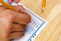 جزئیات آزمون کاردانی به کارشناسی ناپیوسته اعلام شد