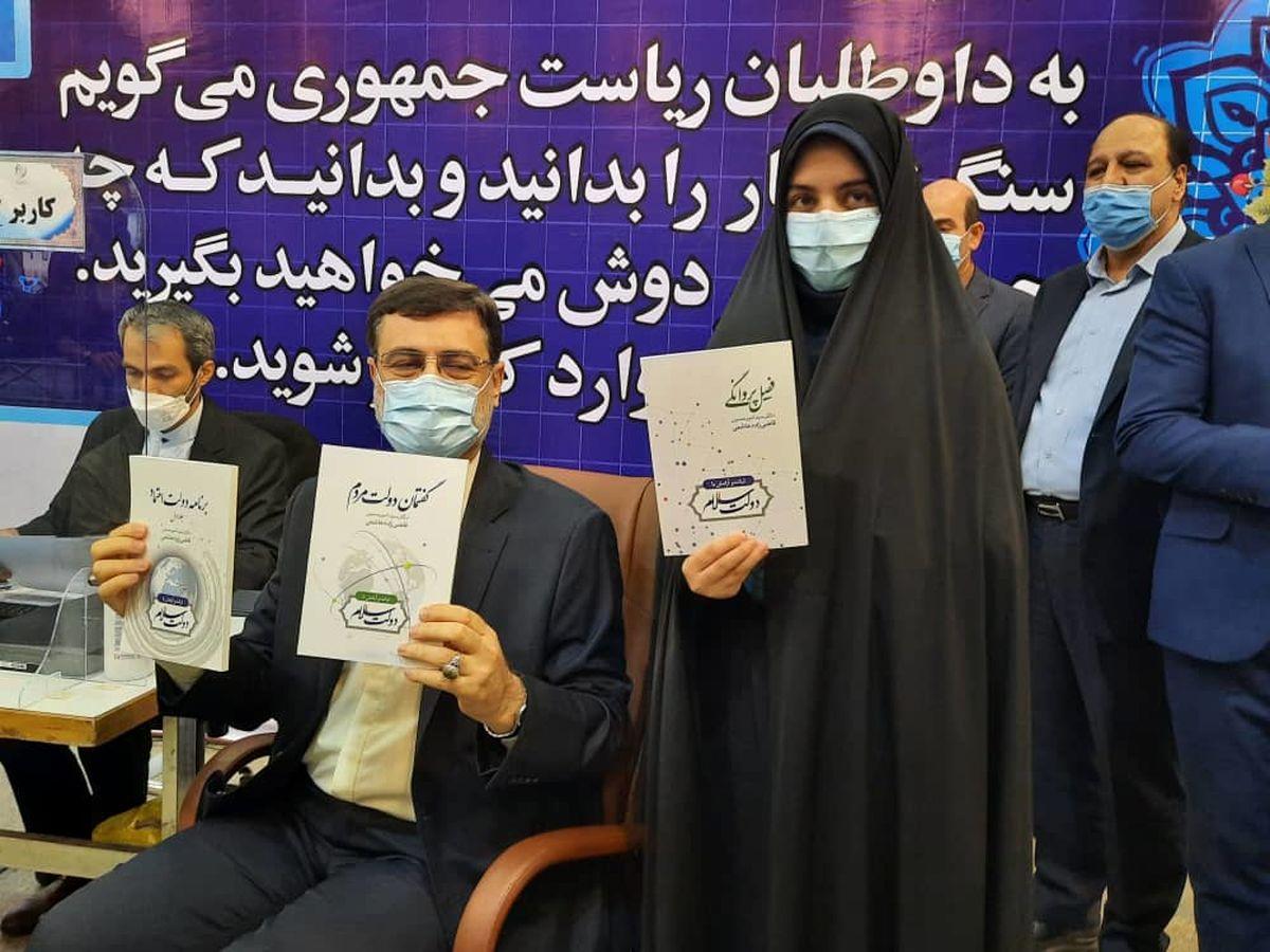 ثبت نام سید امیرحسین قاضی زاده هاشمی در انتخابات ریاست جمهوری