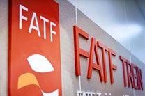 """تلاش """"FATF"""" برای خارج کردن نام ایران از لیست سیاه"""