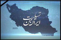 تسلیت اهالی ورزش اصفهان در پی وقوع زلزله در غرب کشور