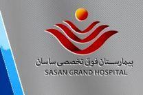 توضیحات مسئولان بیمارستان ساسان در مورد روند درمانی و درگذشت جانباز معزز کریم نورمحمدی
