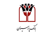 توسعه فعالیت بانک پارسیان در حوزه تجارت الکترونیک