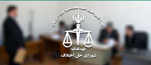 آدرس شوراهای حل اختلاف تهران/شماره تلفن ۳۶ مجتمع شورای حل اختلاف