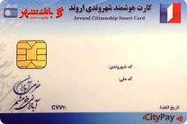 صدور 50 هزار کارت شهروندی برای ساکنان منطقه آزاد اروند
