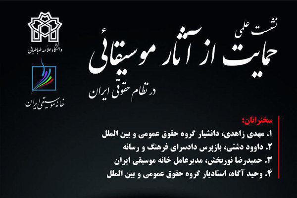 نشست علمی حمایت از آثار موسیقایی در نظام حقوقی ایران برگزار می شود