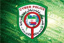 افزایش ۱۵۷ درصدی دستگیری متهمان فضای مجازی در ساوجبلاغ