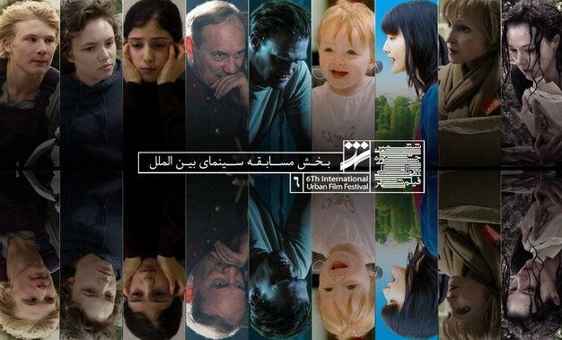 اعلام اسامی ۲۵ فیلم خارجی جشنواره شهر