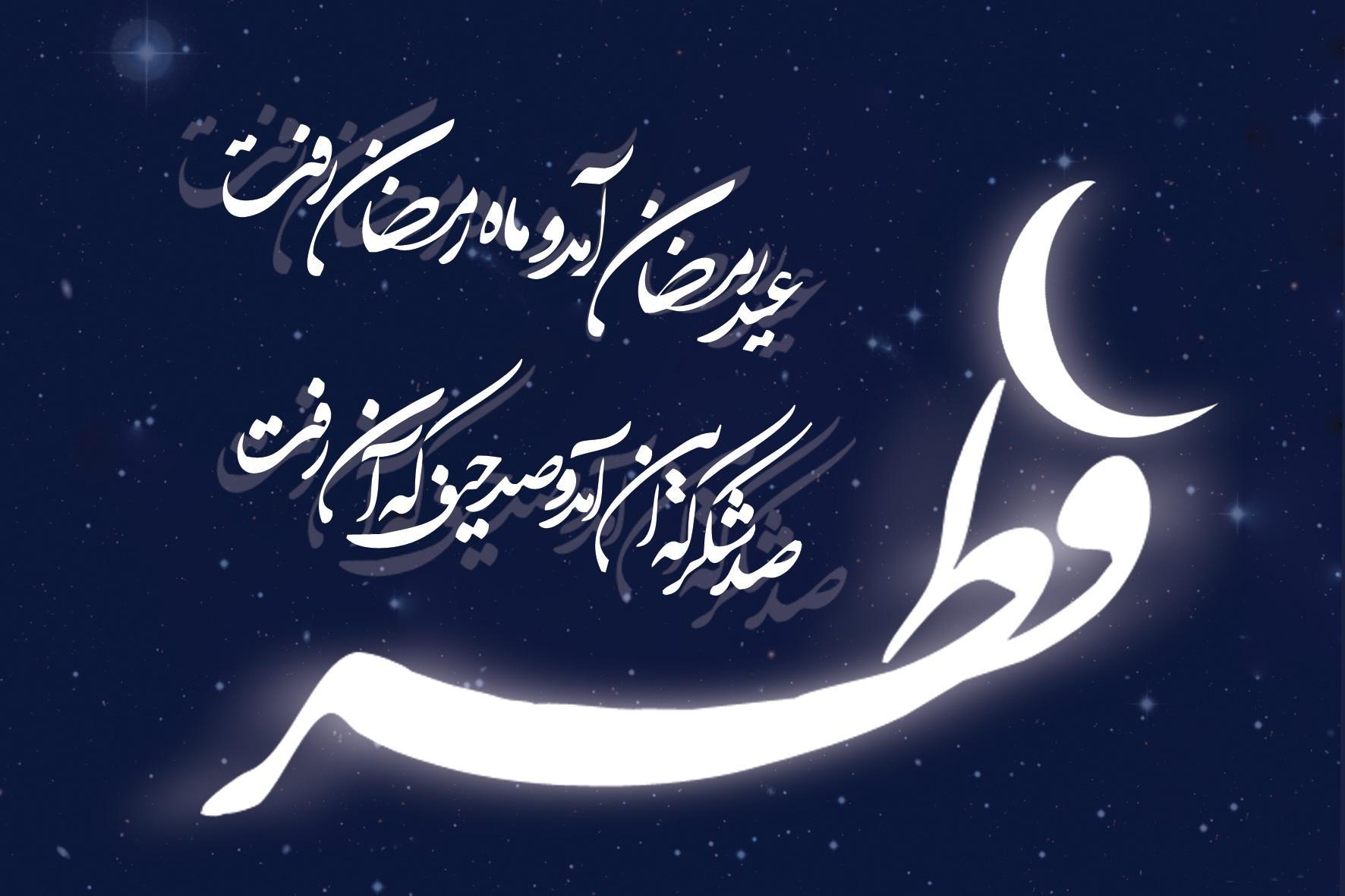 متن تبریک عید فطر 1400