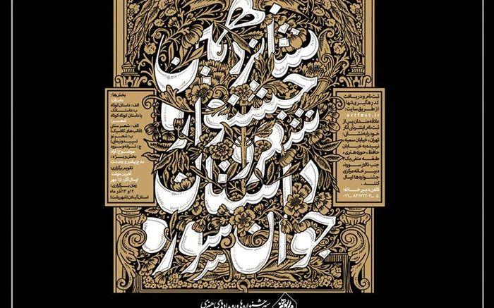 آغاز مرحله داوری داستان های جشنواره جوان سوره