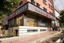 برگزاری نوبت دوم مجمع عمومی عادی سالیانه بانک ملت در روز ۱۳ مرداد