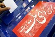 میزان مشارکت در انتخابات مجلس یازدهم  استاناردبیل اعلام شد