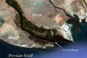 اروند رود صحیح است یا شط العرب؟/دولت کار غلط و اشتباهی انجام داده است