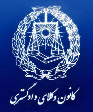 پیام تبریک کانون وکلای دادگستری مرکز بهمناسبت روز وکیلمدافع