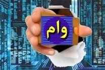 وام ارزان مناطق زلزله زده در بانک صادرات ایران عملیاتی می شود
