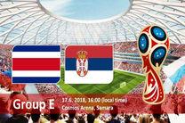 ترکیب کاستاریکا و صربستان مشخص شد